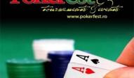 pokerfest-2011-brasov cropped