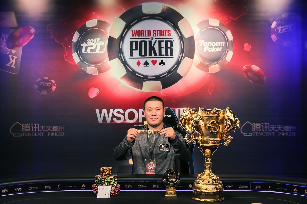 WSOPChina_Champion