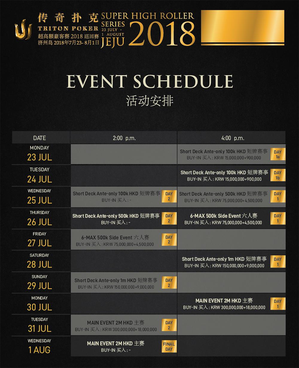 Jeju-Schedule-07022018